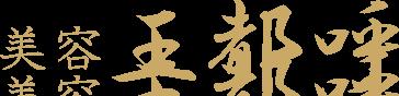 【本格育毛】美容 王都呼-オードコ池田店- 横須賀市 美容院/美容室